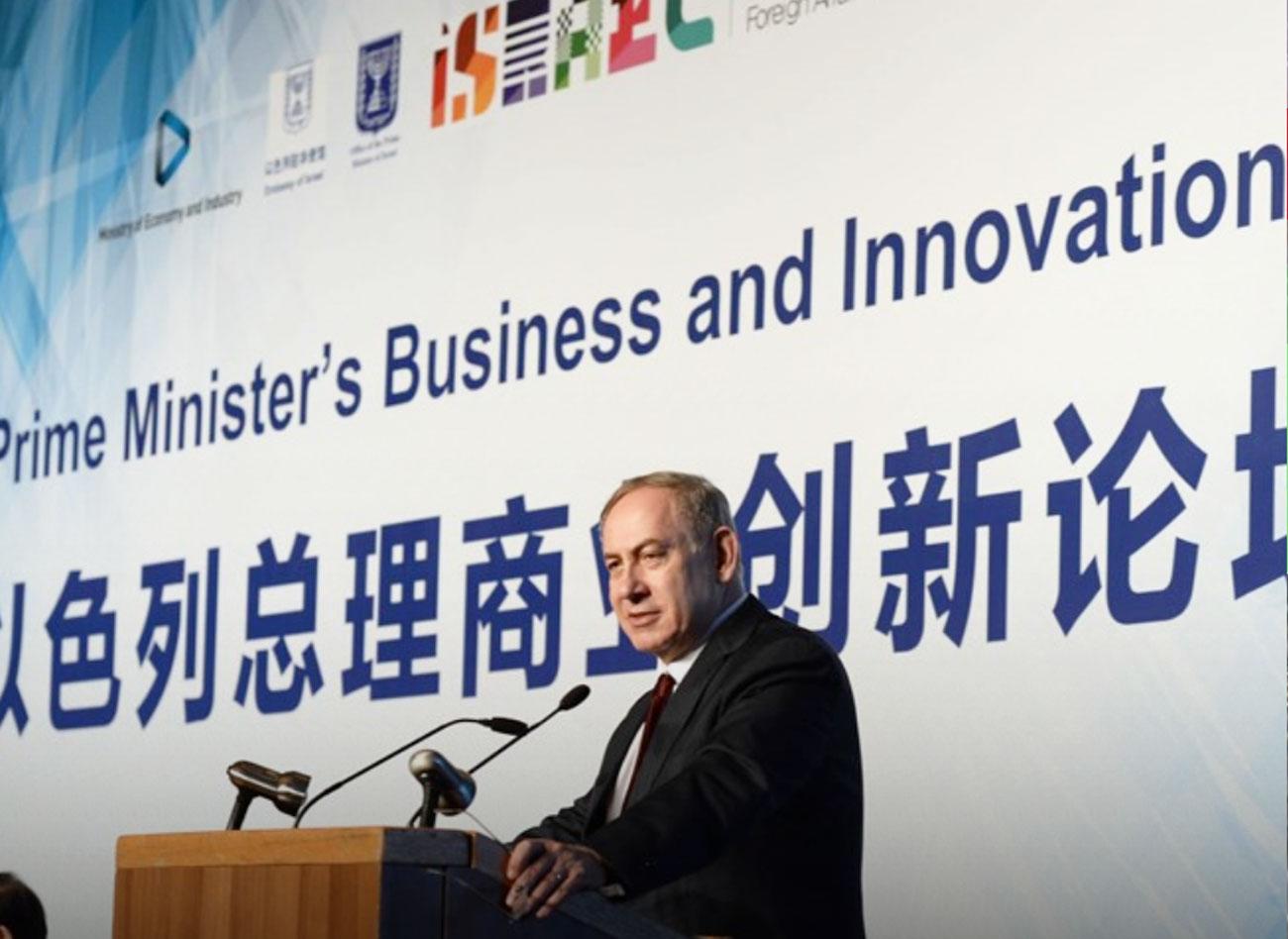 Binyamin Netanyahu en visite officielle en Chine